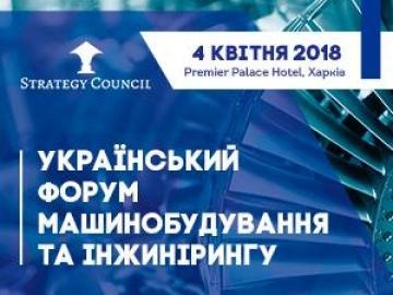 Machine-building forum took place in Kharkiv